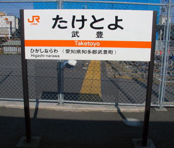taketoyo1.jpg