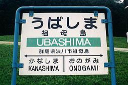 112-UBASIMA12.JPG